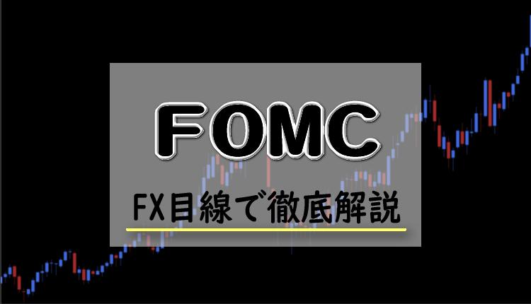 FOMCとは?FXにおけるFOMCの影響