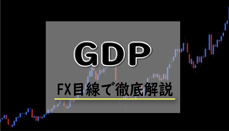 GDPとは?FXにおけるGDPの影響