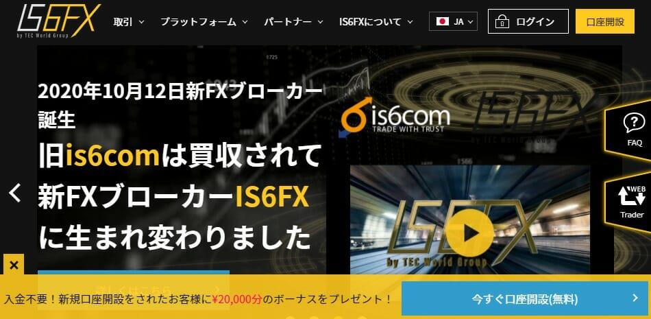 IS6FX(旧is6com)が5分でまるわかり!人気海外FX業者の理由を探る