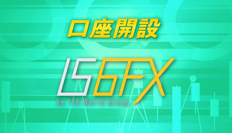 IS6FX(旧is6com)の口座開設手順・方法を写真付きで解説【簡単3分】
