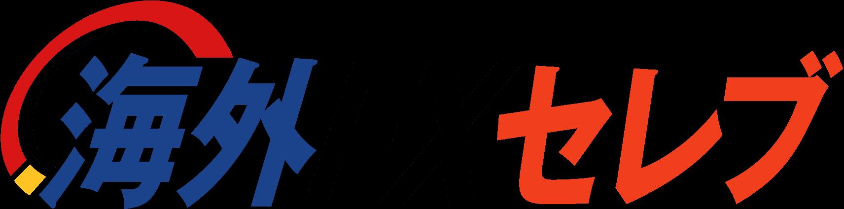 海外FXで稼げるおすすめ業者ランキング全20社【2021年4月最新版】/海外FXセレブ