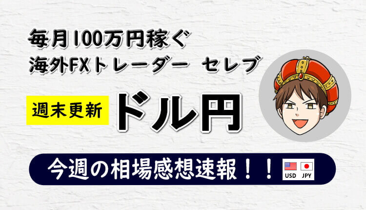 今週のドル円の相場感想速報まとめ【2021年4月5日~4月9日】