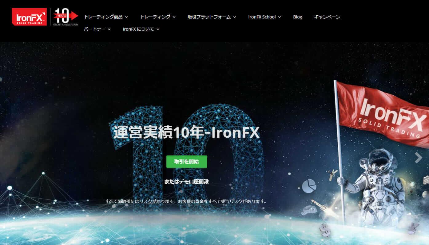 IronFXの評判や評価・安全性などの特徴が3分で丸わかり