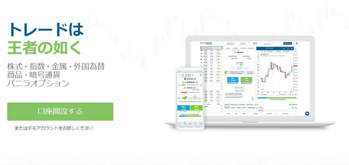 easyMarketsの評判や評価・安全性などの特徴が3分で丸わかり