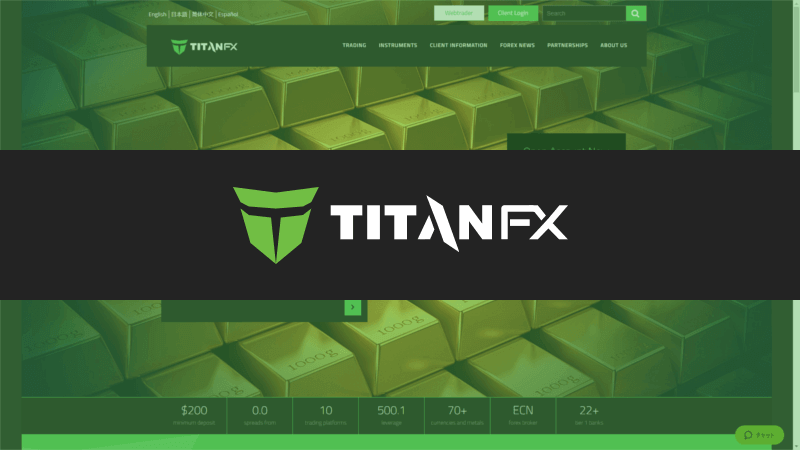 TitanFX(タイタンFX)の評判や評価・安全性などの特徴が3分で丸わかり