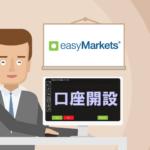 easyMarketsの仮想通貨FX・ビットコインFXは最強!その理由や仮想通貨取引を始める手順について