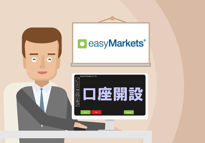 easyMarketsの口座開設手順・方法