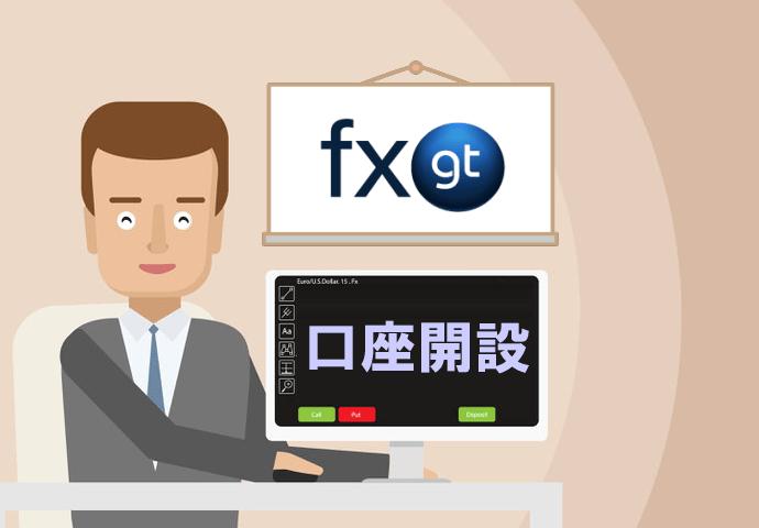 FXGTの口座開設手順・方法