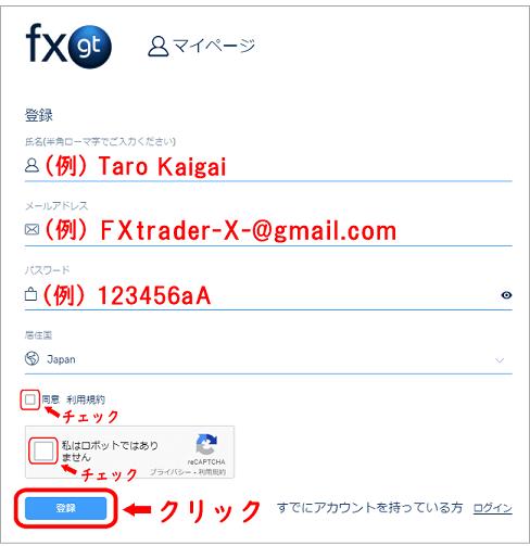 FXGTの口座開設フォーム画面