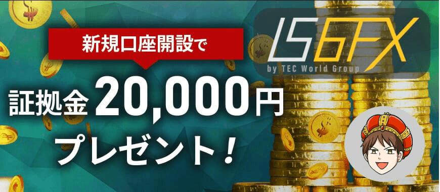 IS6FX 新規口座開設で20,000円を全員にプレゼントキャンペーン中【2021年8月最新情報】